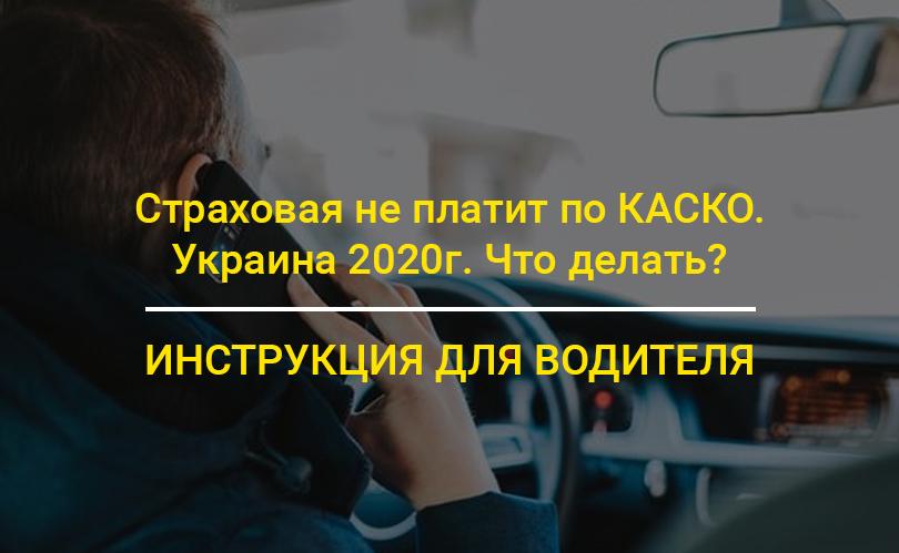 Страховая не платит по КАСКО в Украине. Что делать? Инструкция для водителя.