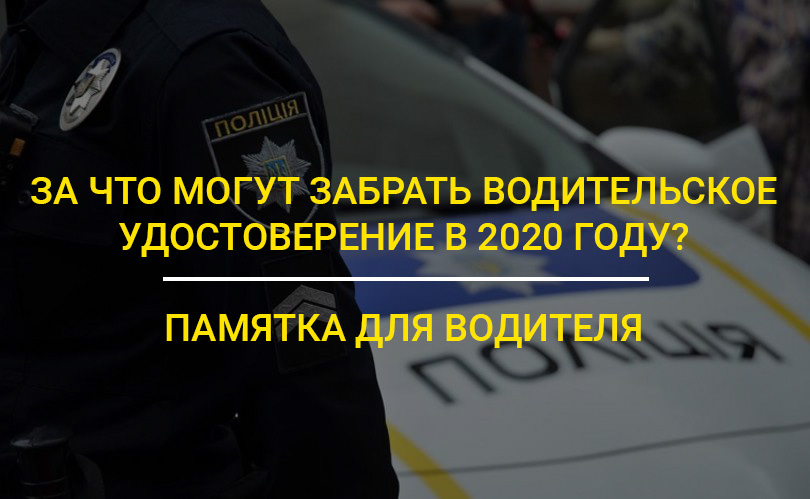 За что могут забрать водительское удостоверение в 2020 году?