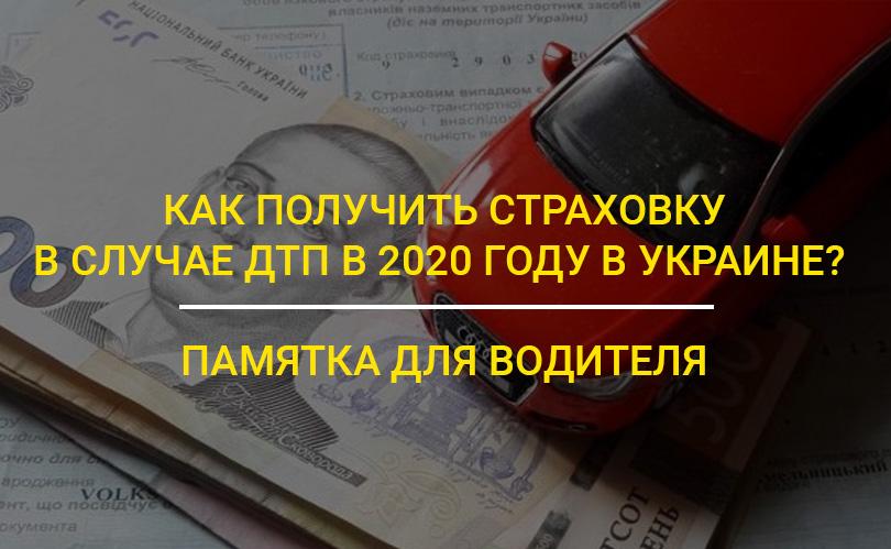 Как получить страховку в случае ДТП в 2020 году в Украине?