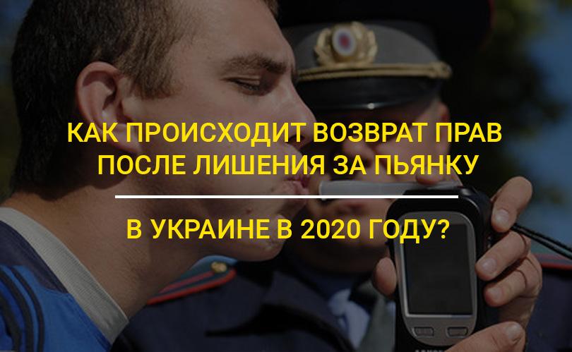 Как происходит возврат прав после лишения за пьянку в Украине в 2020 году?
